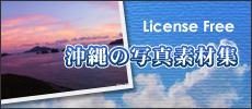 無料!沖縄の写真素材集