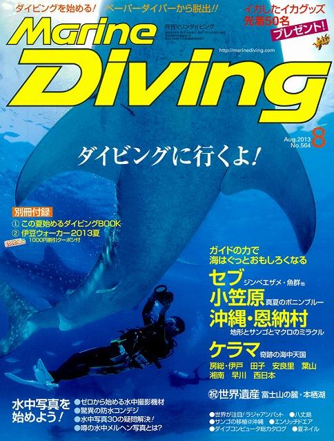 月刊マリンダイビング|8月号表紙