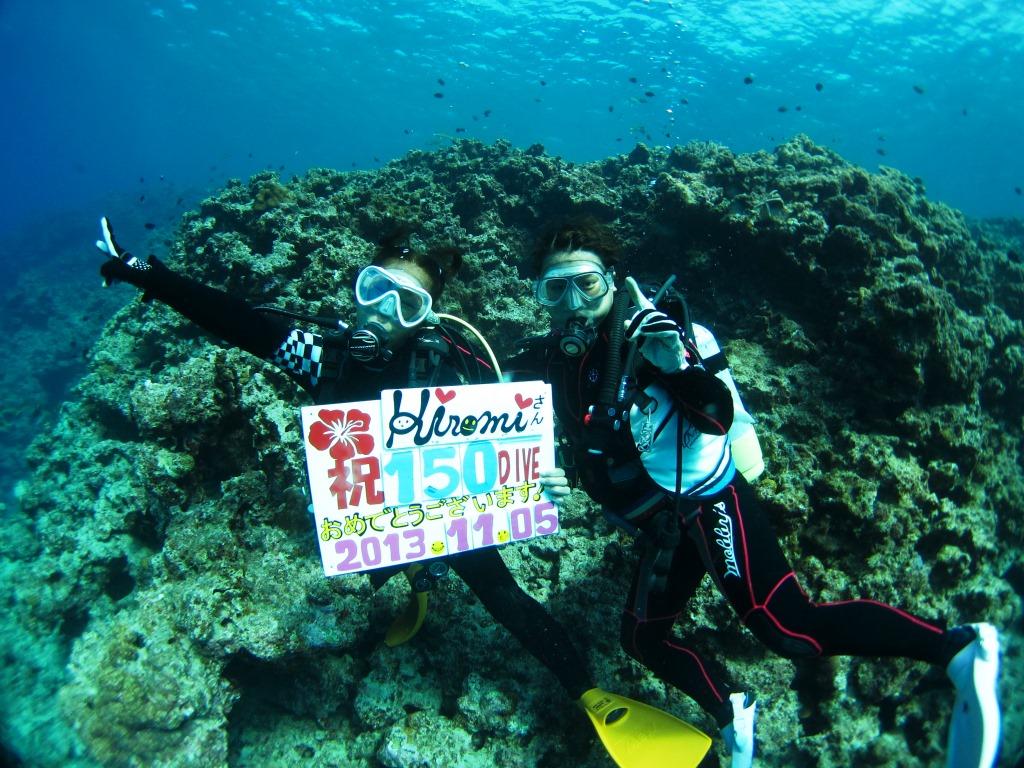 祝150本記念ダイビング|ブルーリーフ