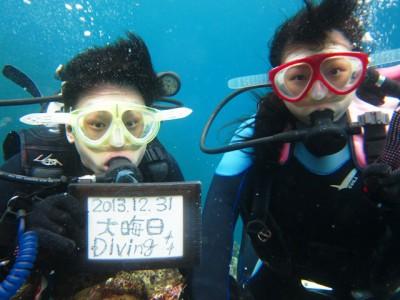 沖縄体験ダイビング1