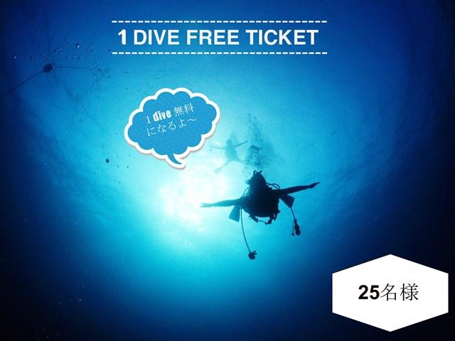 1dive free2