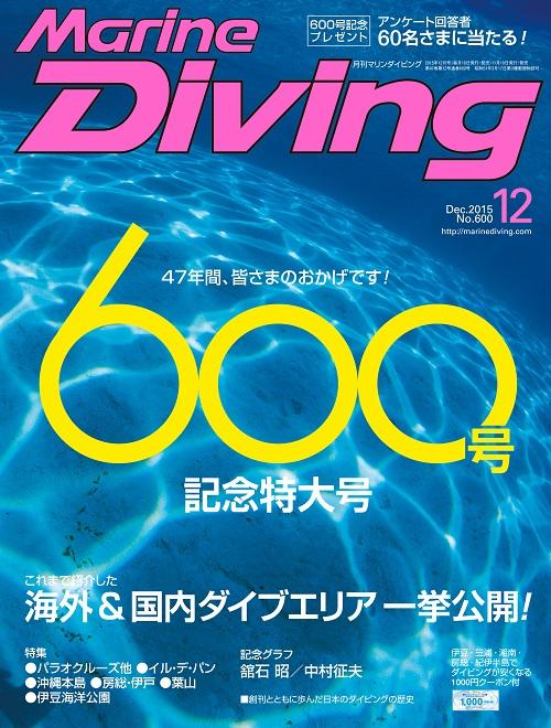 月刊マリンダイビング12月号