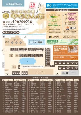 2016やちむんチラシ裏-620x880