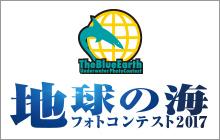 地球の海フォトコンテスト