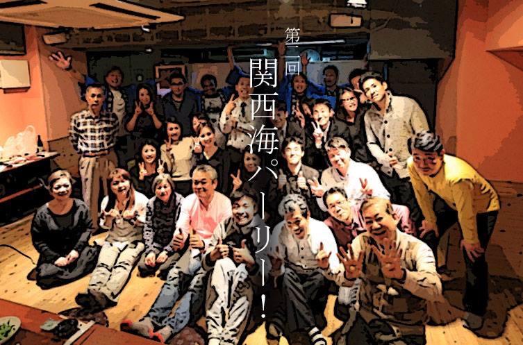 恩納村ダイビング協同組合 大阪パーティー